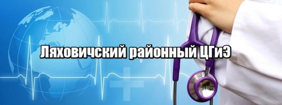 Ляховичский районный ЦГиЭ